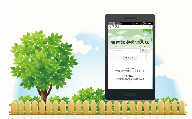 智慧农旅/景区电子导览综合管理系统