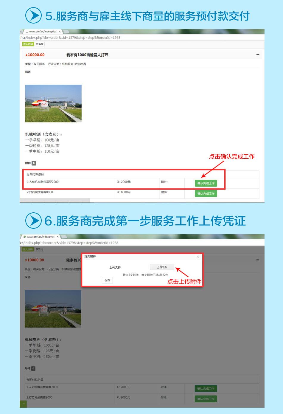 服务商服务操作流程3.jpg