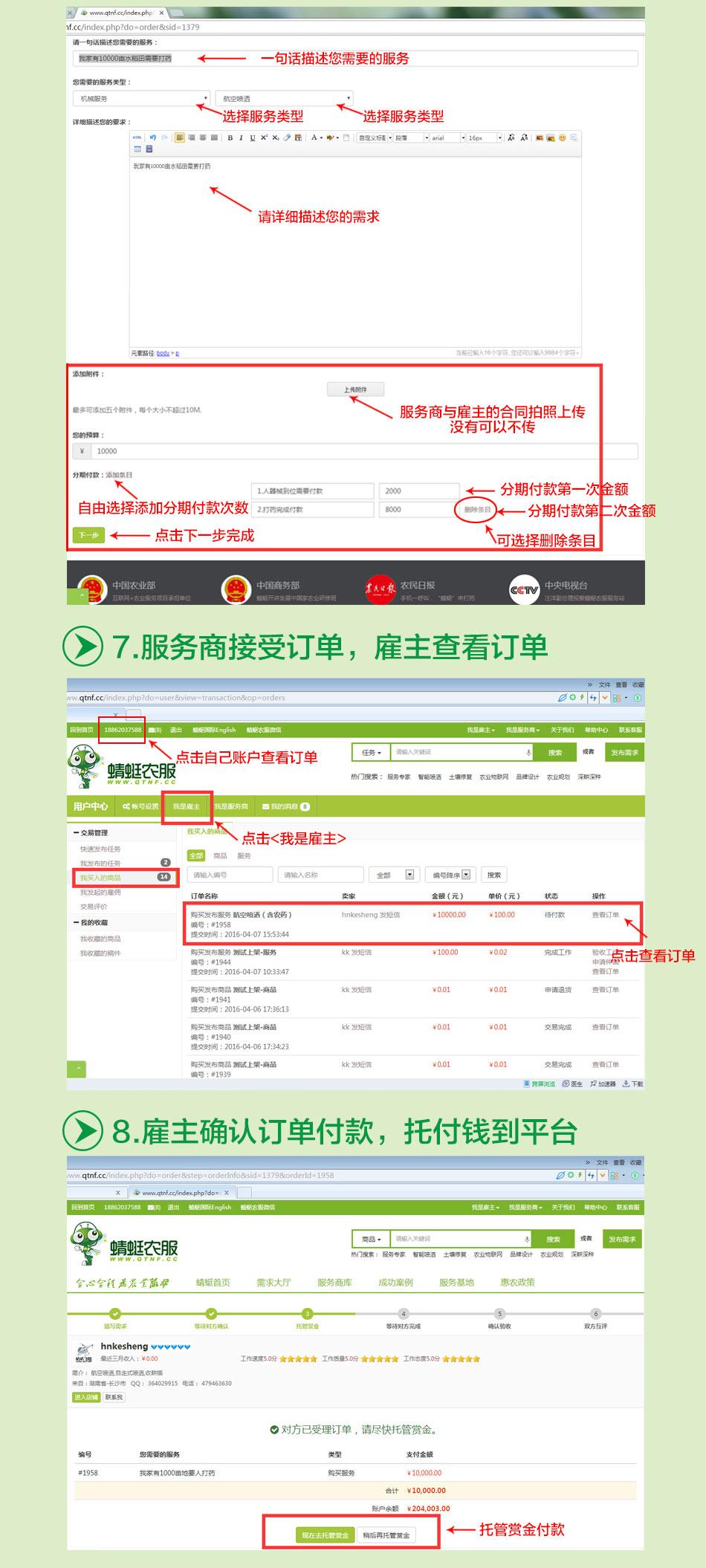 雇主购买服务操作流程3.jpg