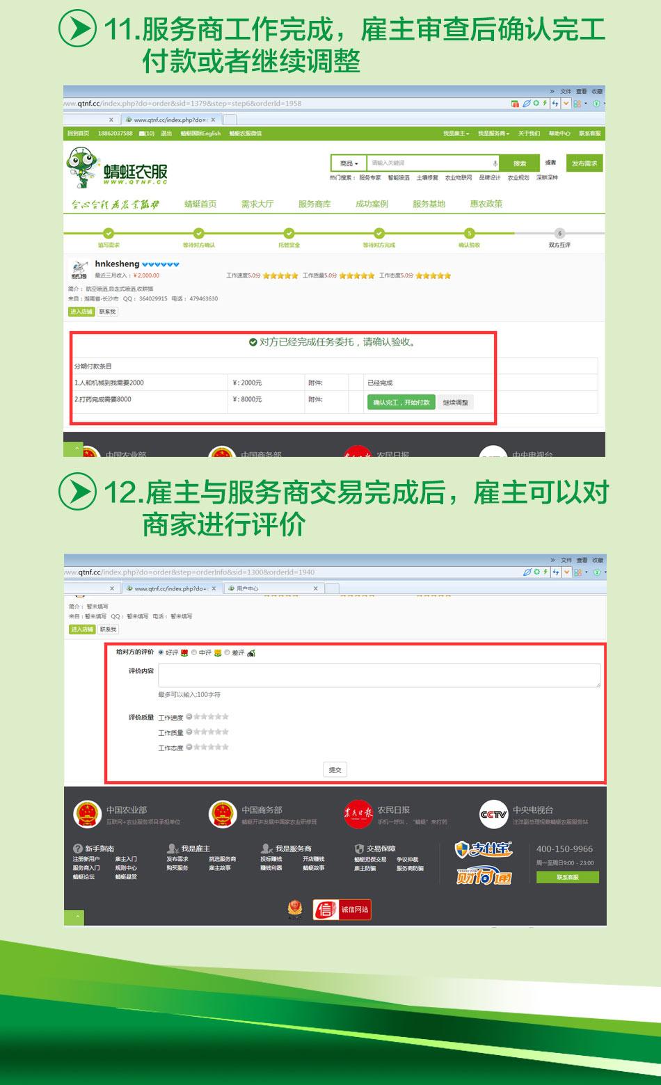 雇主购买服务操作流程5.jpg