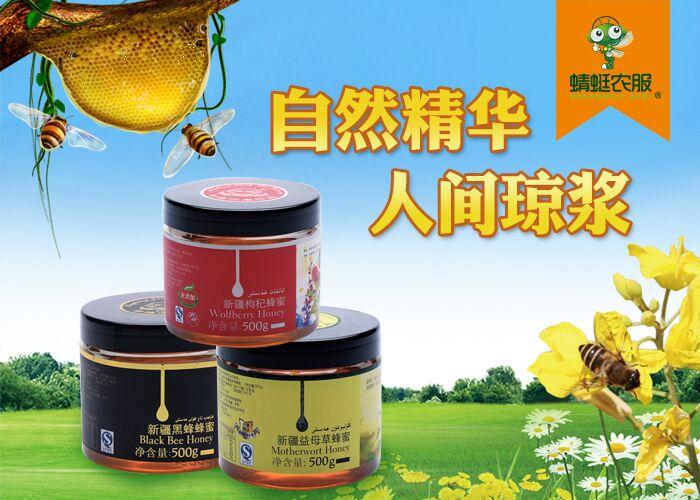 新疆黑蜂蜂蜜