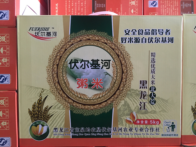 伏尔基河粥米