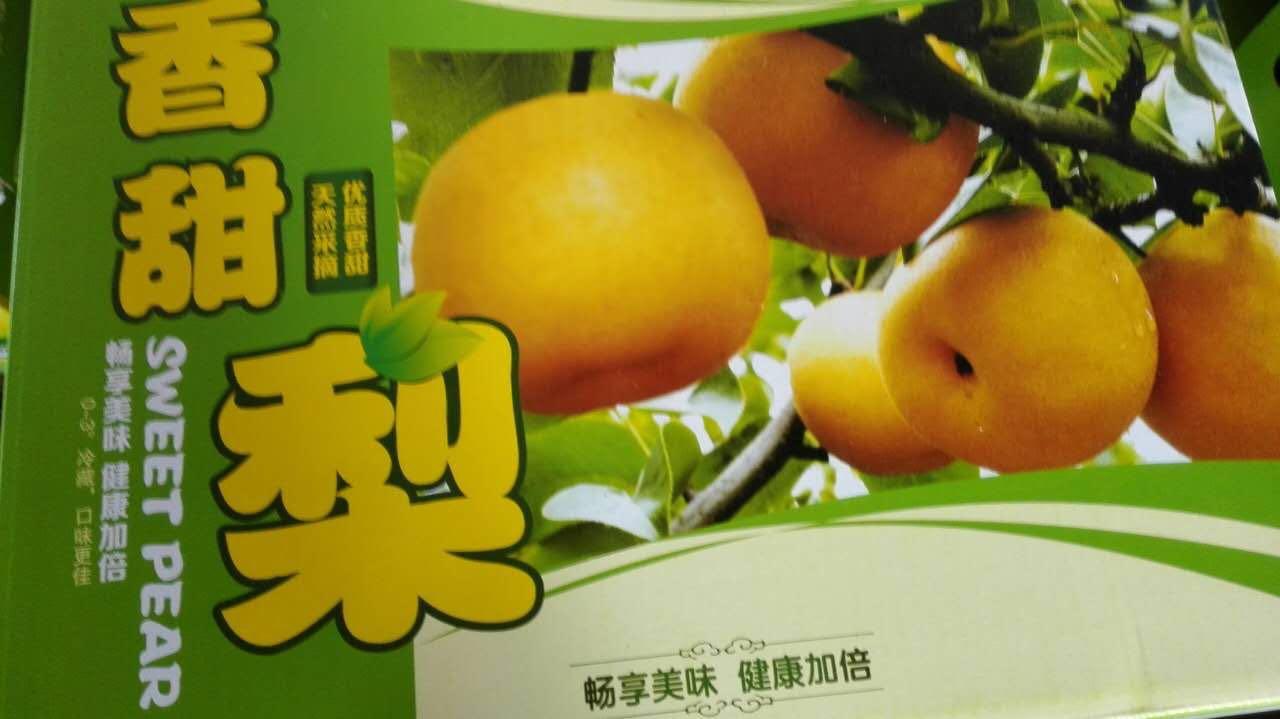 青松香甜梨